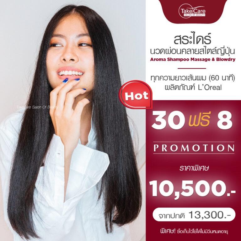 ADS-Hair_Promotion_สระไดร์-04