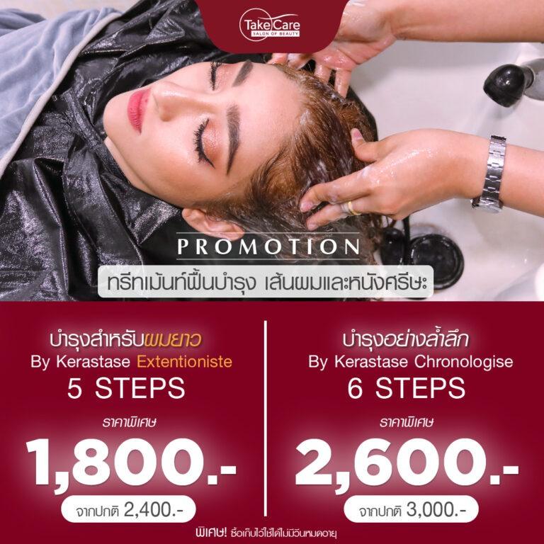 ADS-Hair_Promotion_สระไดร์-05