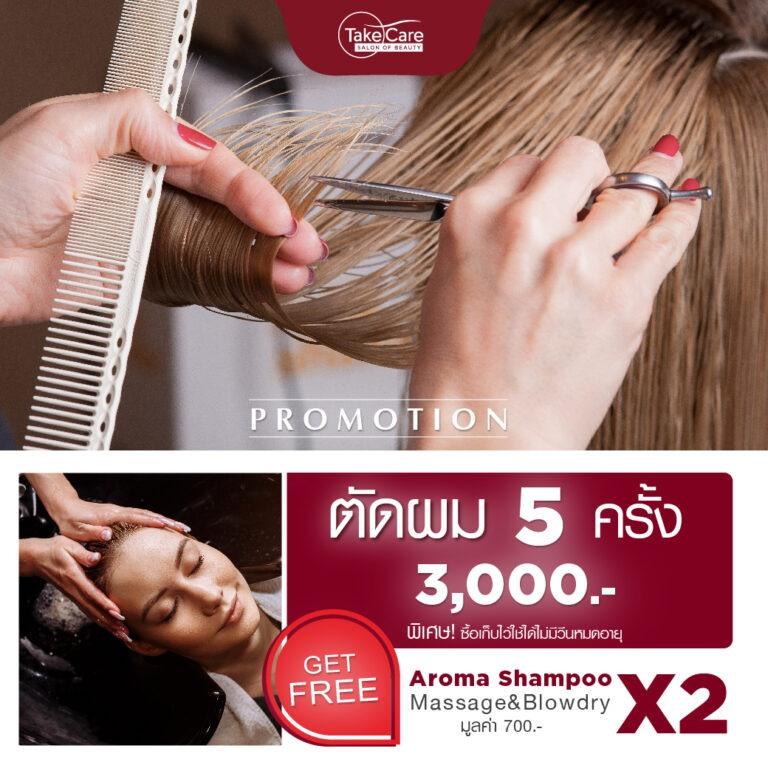 ADS-Hair_Promotion_สระไดร์-06