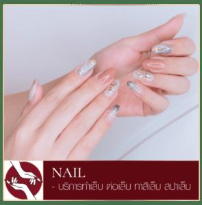 Nail Service