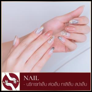 Nail-Service