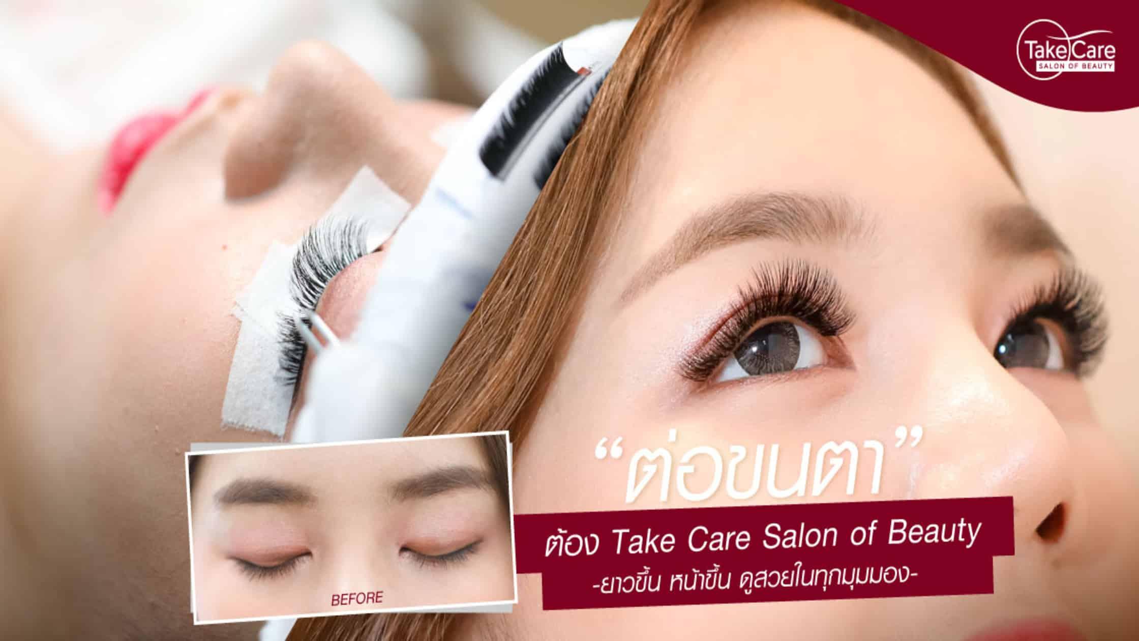 ต่อขนตา Take Care