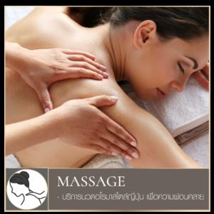Service-Icon_Massage