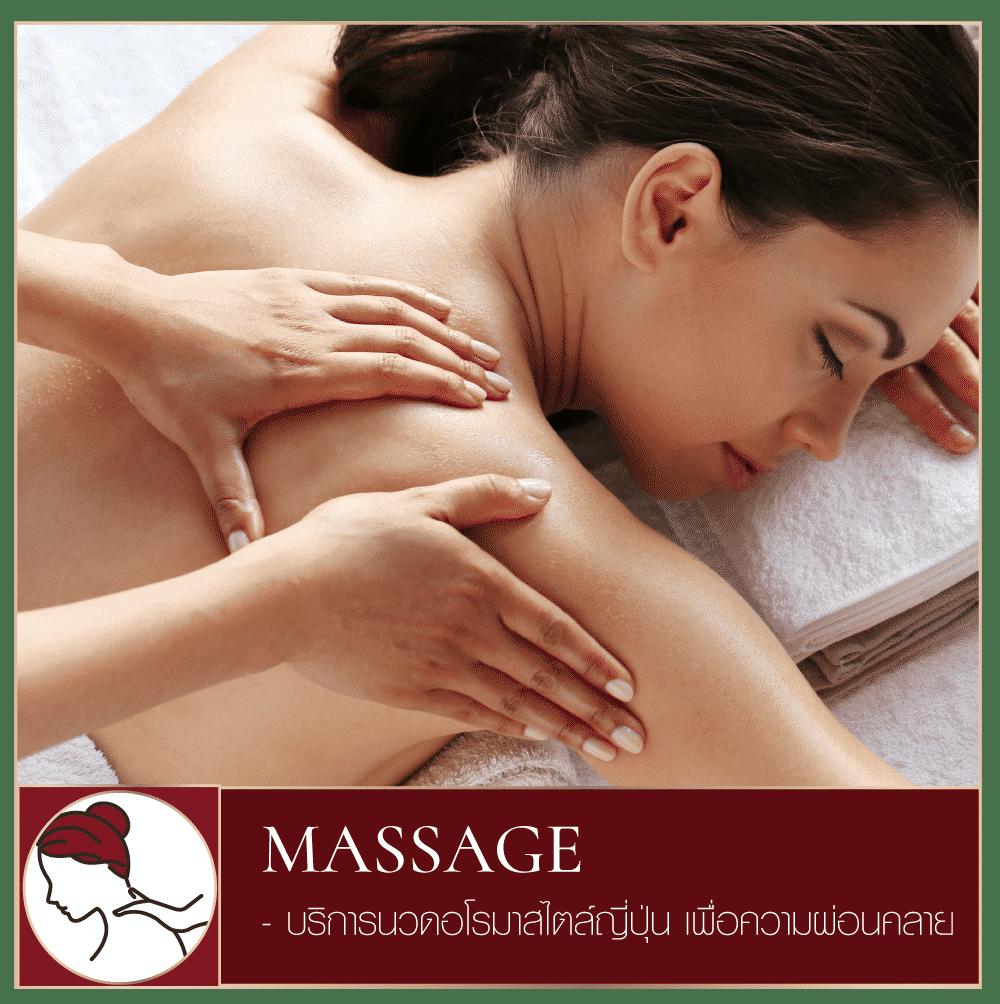 Service Massage