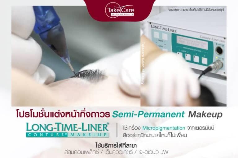Longtime-Promotion-Apr-06
