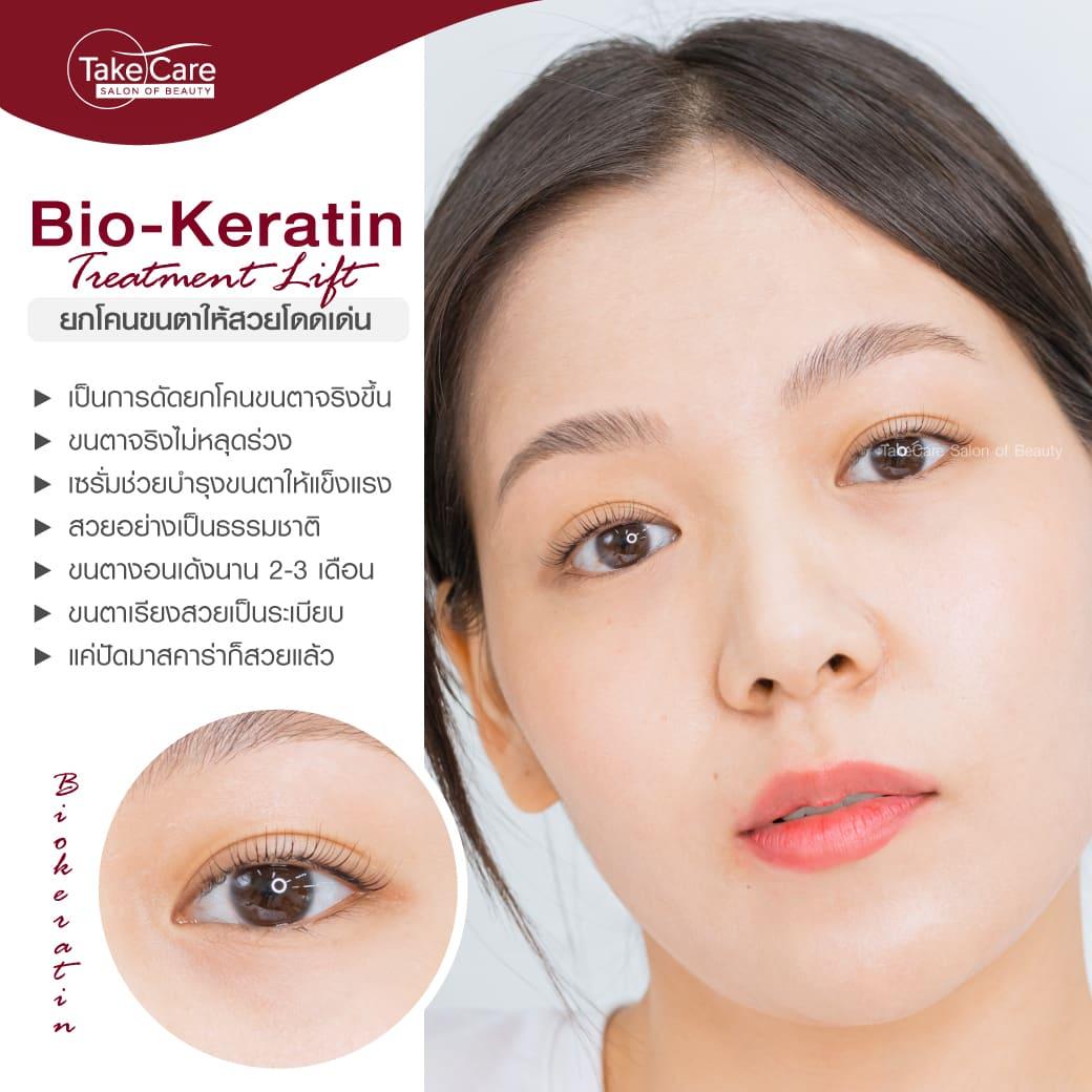 ลิฟติ้งขนตา Bio-Keratin