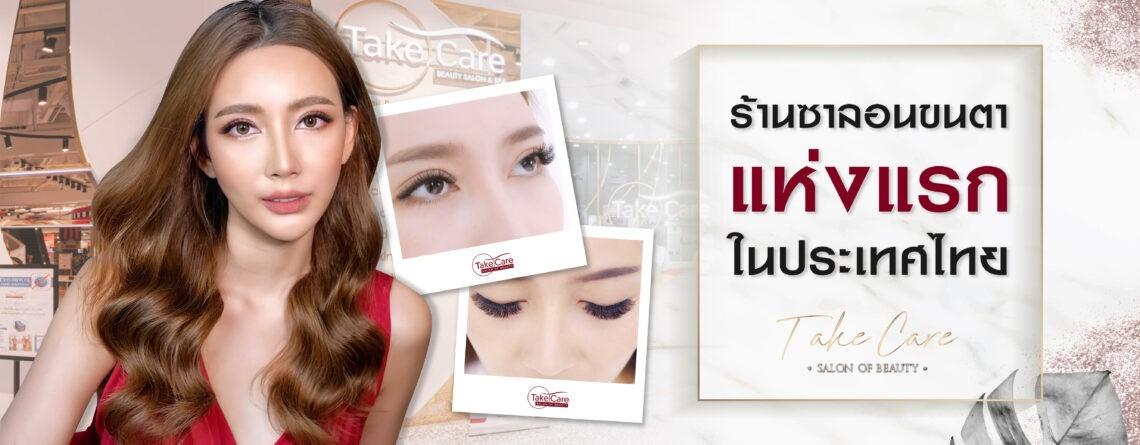 ซาลอนต่อขนตาแห่งแรกในไทย