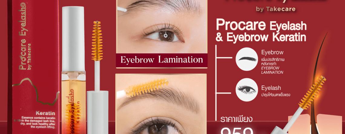 เซรั่มบำรุงขนตา Procare Eyelash & Eyebrow Keratin