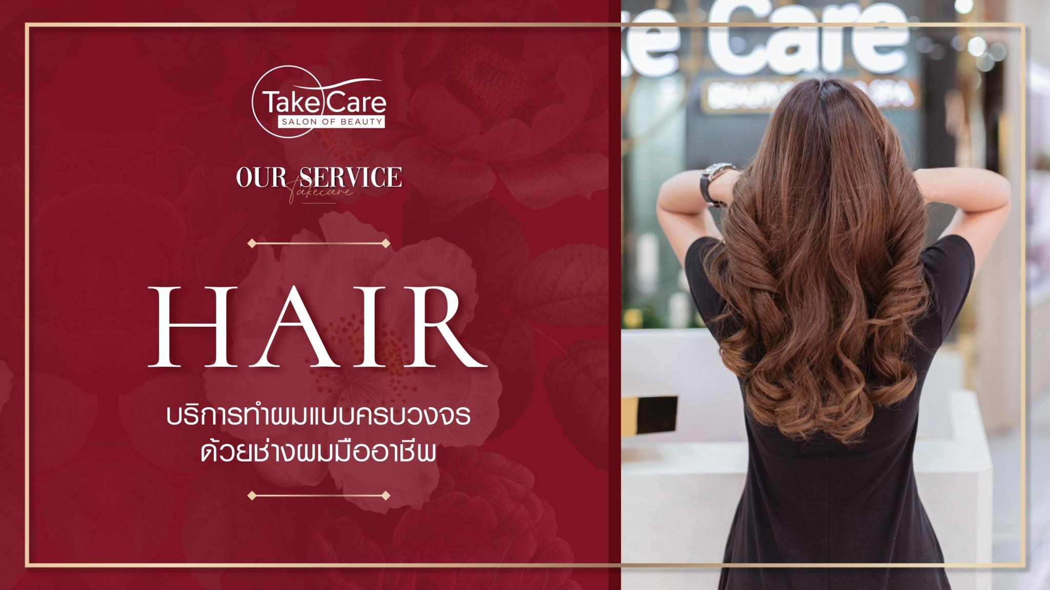 Take Care Salon Hair Service