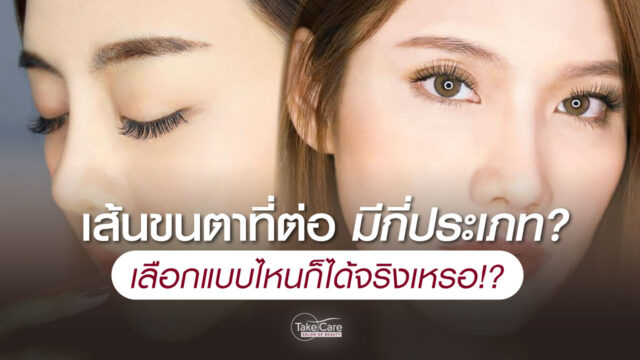 ประเภทเส้นต่อขนตา